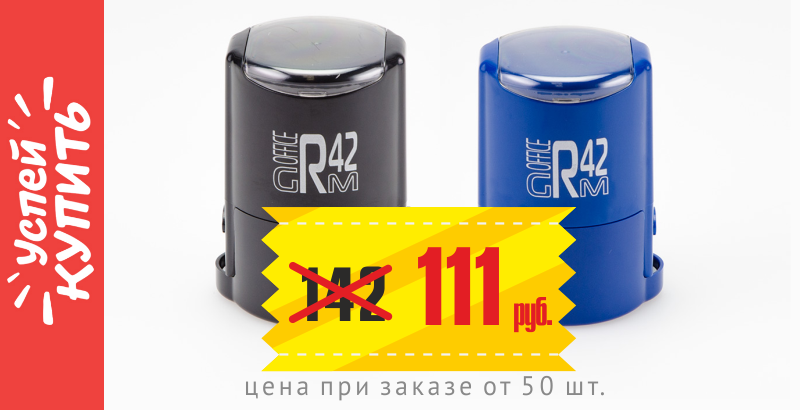 GRM R42 Office+box по 111 руб.!